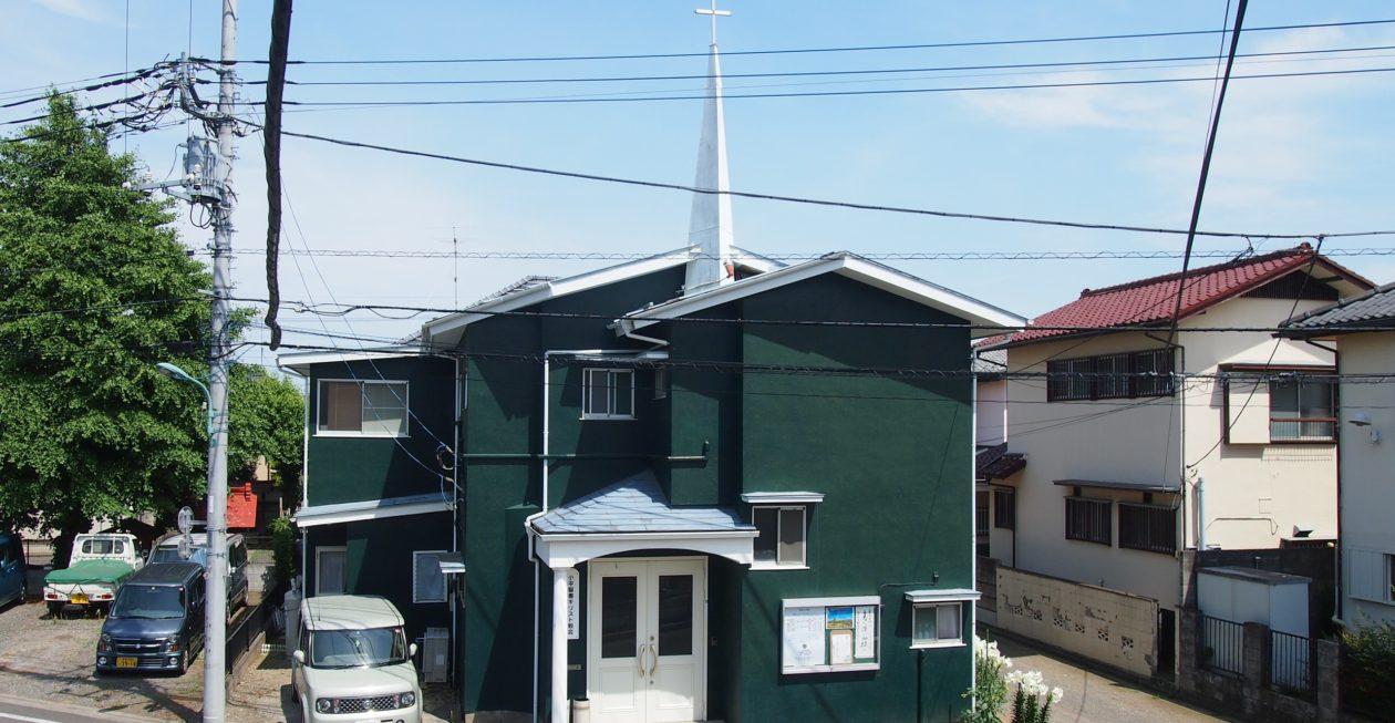 小平聖書キリスト教会